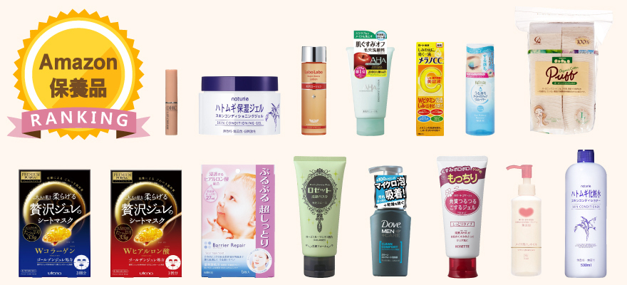 Amazon Japan商品排行榜!2016下半年人氣保養品、基礎化妝品BEST15