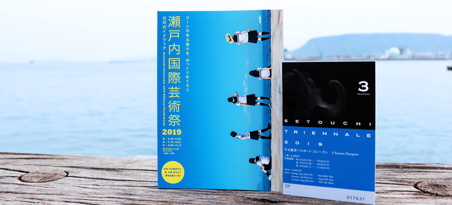 錯過就要再等三年!2019年瀨戶內國際藝術節觀展錦囊