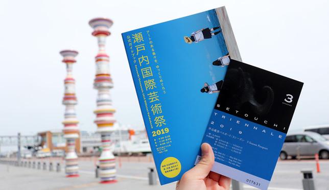 2019年瀨戶內國際藝術節觀展錦囊