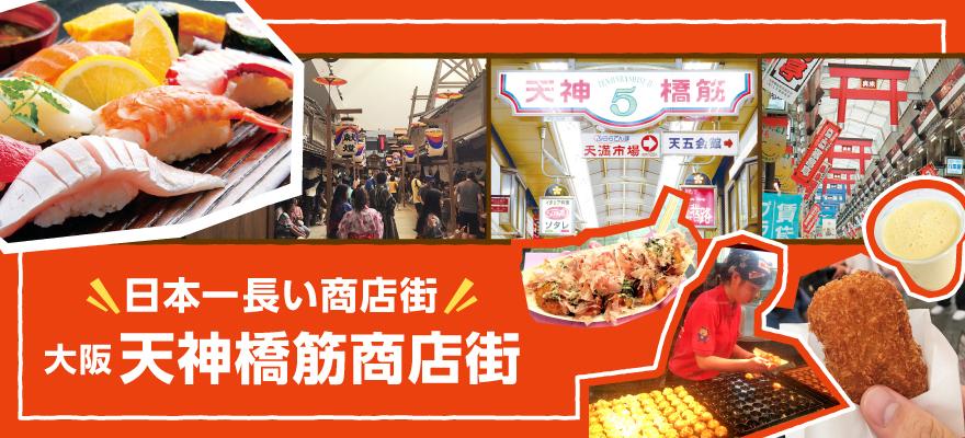 日本一長い商店街 大阪・天神橋筋商店街