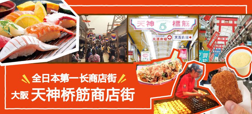 全日本第一长商店街大阪天神桥筋商店街玩乐攻略