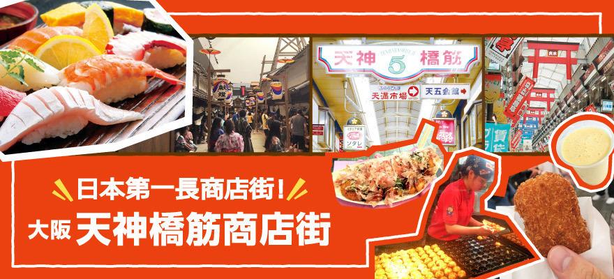 日本第一長商店街!大阪天神橋筋商店街玩樂攻略