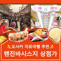 오사카 자유여행 추천 텐진바시스지 상점가 즐기기