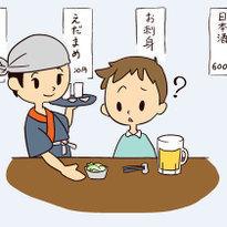 Four Tips for Eating at Izakaya