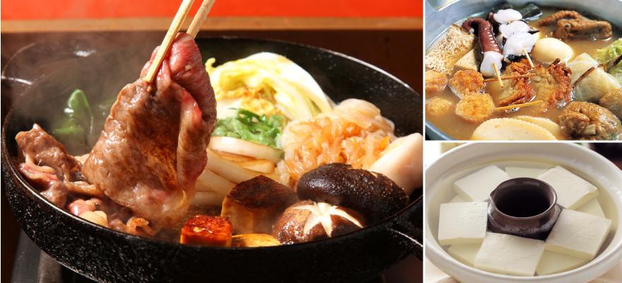 일본의 따끈따끈 냄비요리