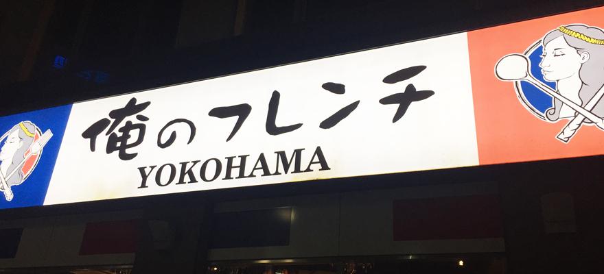 日本上班族最愛!俺系列餐廳 俺のフレンチYOKOHAMA(我的法國料理YOKOHAMA)