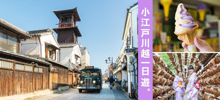 小江戸川越一日遊、吃遍玩遍川越懷舊老街!東京近郊超推薦景點!