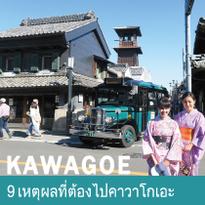 """9 เหตุผลที่ต้องไป """"คาวาโกเอะ"""" เมืองเก่า ใกล้โตเกียว เปรี้ยวได้ใน 1 วัน"""