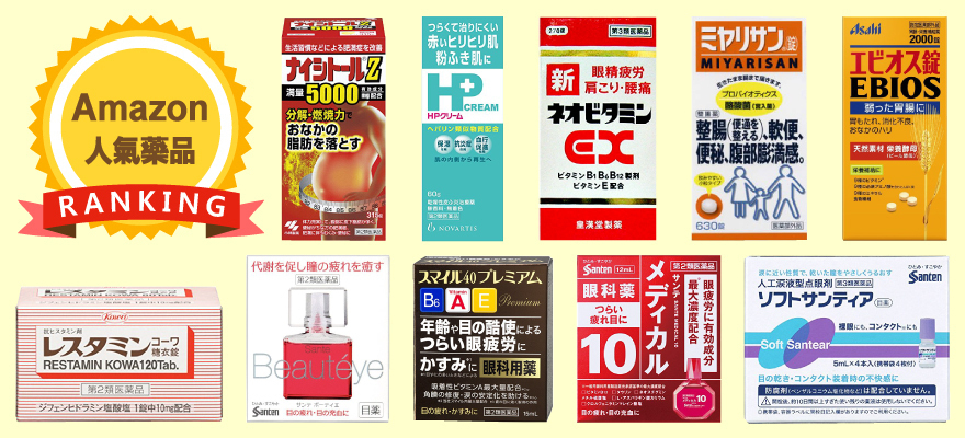 Amazon Japan商品排行榜!2016下半年人氣藥品BEST15