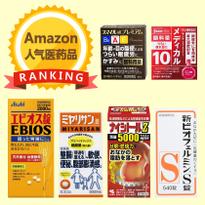 2016年下半年热销榜!Amazon Japan人气医药品BEST15