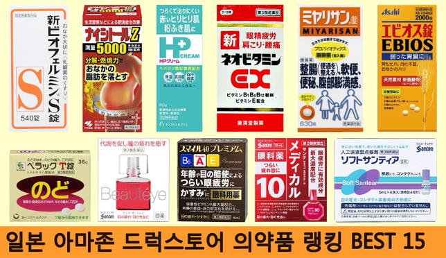 아마존재팬 인기 드럭스토어 의약품 2016년 하반기 순위 BEST 15
