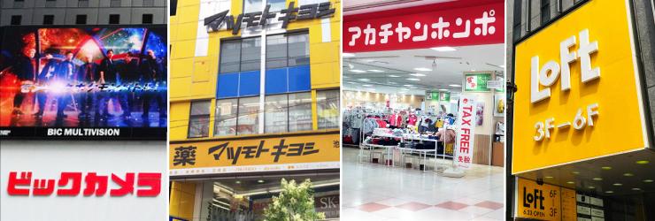 日本購物掃貨文精選