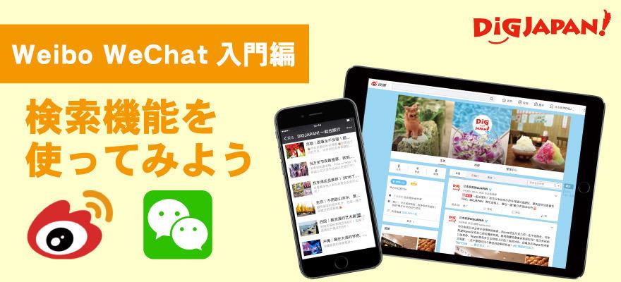 中国最大のSNS WeiboとWechatの使い方