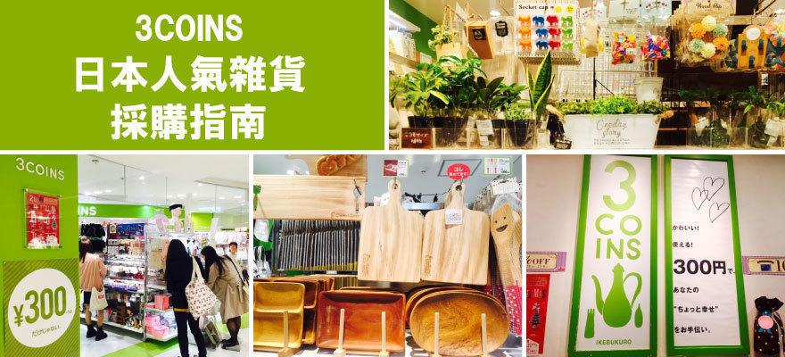 3COINS日本人氣雜貨採購指南!300日元大買日系超可愛雜貨!