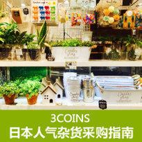 不光有百元店,300元店更赞!3COINS日本人气杂货采购指南