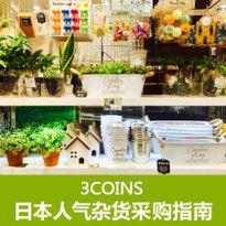 3COINS日本人气杂货采购指南