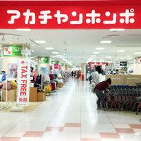 媽媽們必買的日本嬰兒用品10大精選!アカチャンホンポ(嬰兒本舖)人氣商品!