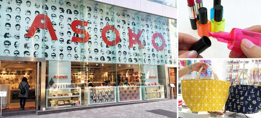 東京原宿人氣居家雜貨店「ASOKO」,可愛又便宜的日系雜貨買不停!