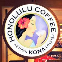 오사카에서 하와이 커피와 함께 여유를 즐겨봐요. 호놀룰루 커피 도톤보리