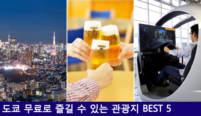 도쿄 자유여행 경비 절약! 도쿄 무료로 즐길 수 있는 관광지 BEST 5