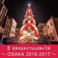 8 สุดยอดงานแสดงไฟ ในโอซาก้า 2016-2017