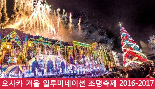 겨울 오사카 자유여행 조명축제 일루미네이션 이벤트 2016-2017 BEST 8