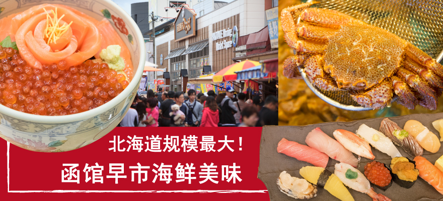 去函馆早市不能错过这些海鲜美味