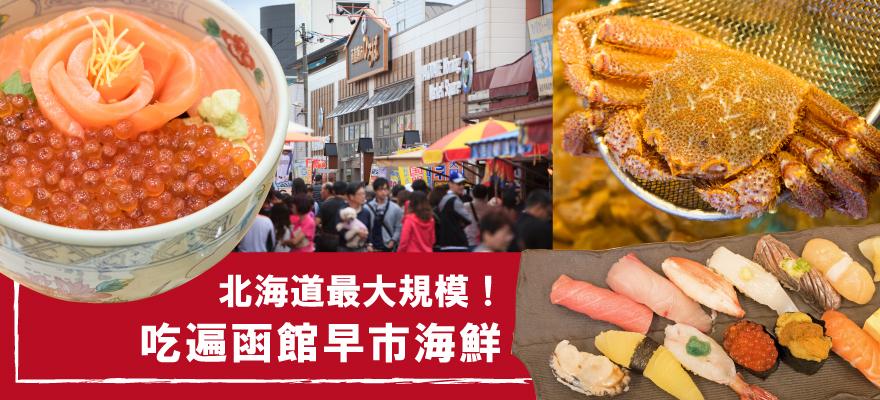 北海道最大規模市場! 函館早市吃遍北海道海鮮美食!