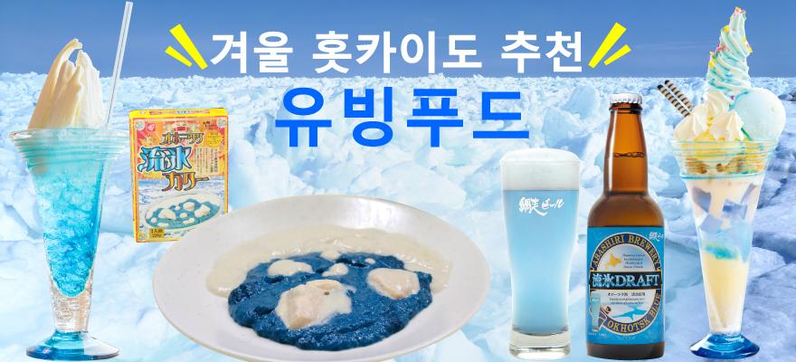홋카이도 아바시리 오호츠크 해의 '유빙'을 테마로 한 먹거리