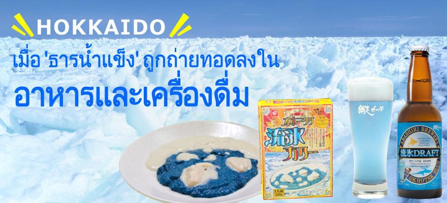 เมื่อ'ธารน้ำแข็ง'ถูกถ่ายทอดลงในอาหารและเครื่องดื่ม หนาวนี้ต้องของดีจากฮอกไกโด!