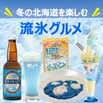 """冬の北海道を楽しもう!""""流氷""""をイメージした網走グルメ"""