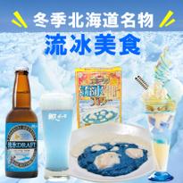 冬季名物!北海道的流冰不仅能看还能吃
