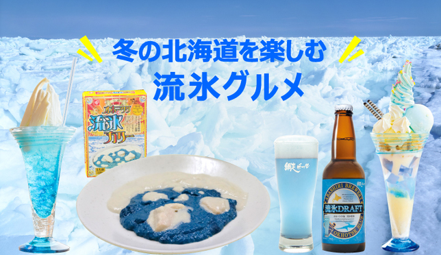 """冬の北海道を楽しもう! """"流氷""""をイメージした網走グルメ"""