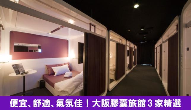 大阪住宿看這篇!便宜好氛圍、大阪膠囊旅館3家精選!