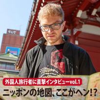 外国人旅行者に直撃インタビューvol.1 ニッポンの地図、ここがヘン!?