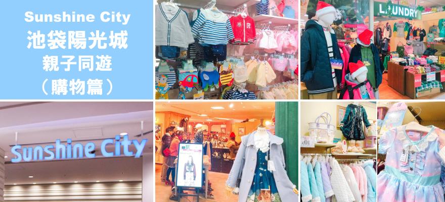 親子同遊池袋陽光城(購物篇) 童裝、玩具、成人流行服飾,親子一起買買買!