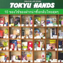 10 ของใช้ของฝากเก๋ไก๋ น่าซื้อกลับไทยสุดๆใน Tokyu Hands