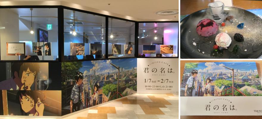 電影「你的名字」咖啡廳就在東京池袋!期間限定營業中!
