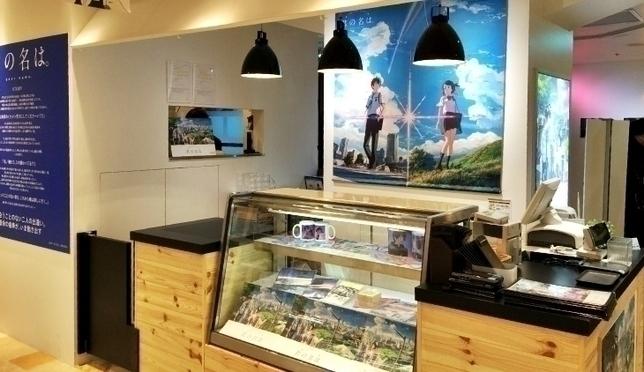도쿄 이케부쿠로 기간 한정 '너의 이름은.' 카페