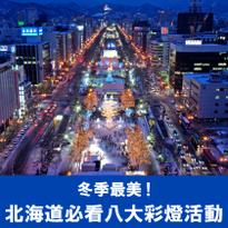 北海道必看八大彩燈活動 2016-2017!冬季最美景色!