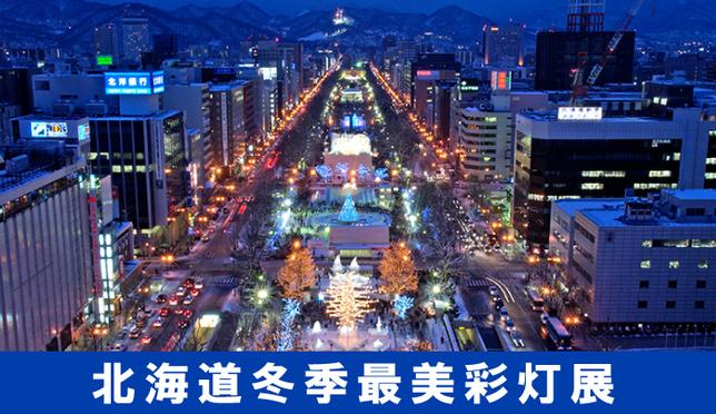 北海道最不容错过的八大彩灯展