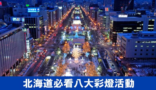 北海道必看八大彩燈活動!冬季最美景色!