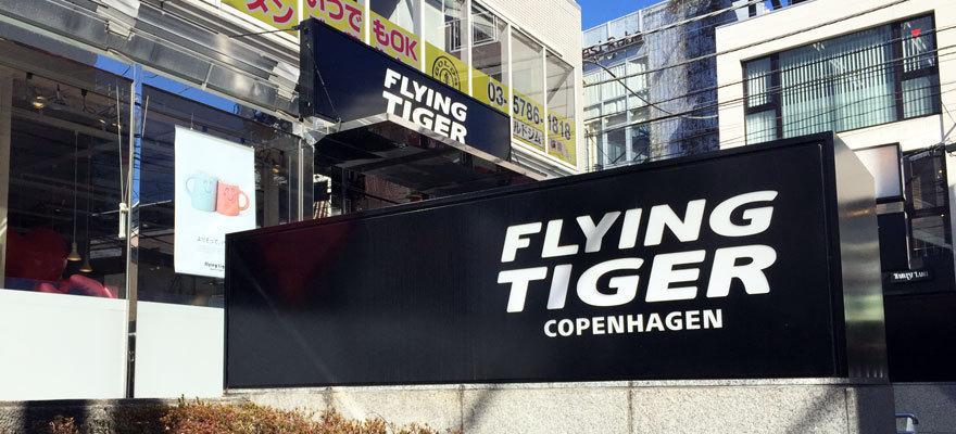 在東京表參道瘋買北歐平價雜貨!FLYING TIGER COPENHAGEN人氣雜貨!