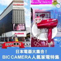 BIC CAMERA人氣家電特集-2017最夯日本電器大集合!