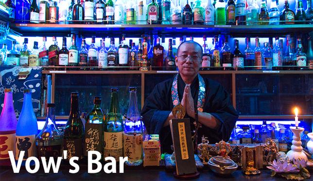 ディープなお坊さんの世界 坊主バー in Nakano