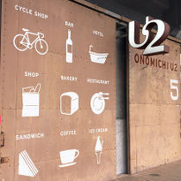尾道の注目スポット ONOMICHI U2の魅力