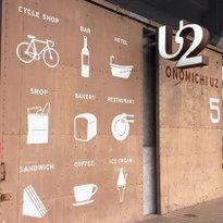 오노미치의 주목 명소! ONOMICHI U2의 매력