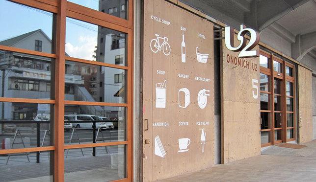 自行車複合設施ONOMICHI U2!尾道最強吸睛景點!