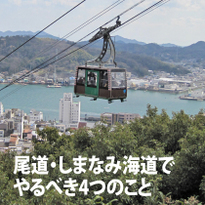 尾道・しまなみ海道でやるべき4つのこと