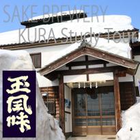Tamagawa Sake Brewery, Where People and Snow Unite to Make the Perfect Sake